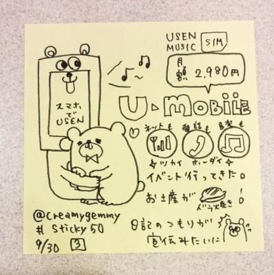 u-mobile-usen-music-sim