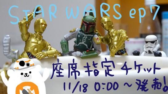 STARWARS-ep7-ticket