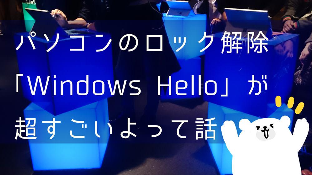 Surface Pro 4で使える「Windows Hello」の顔認証が赤外線カメラで超速かった! #Surfaceアンバサダー