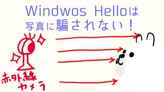 Surface-pro-4-windows-hello[1]