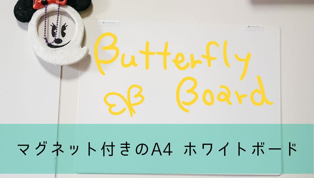 薄い!軽い!パタパタ開いて持ち運べるホワイトボード「ButterflyBoard(バタフライボード )」が楽しい!