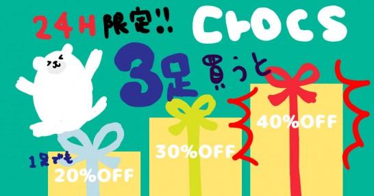 crocs-11-30-cyber-monday-sale
