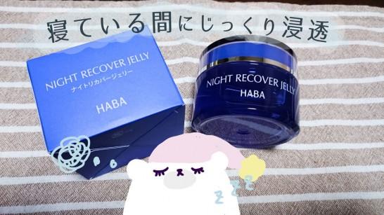 haba-night-recovery-jelly