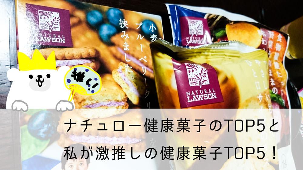 大人気!体にやさしいナチュラルローソン健康菓子の売れ筋トップ5と私のオススメ5つ![PR]