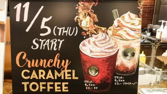 starbacks-crunchy-caramel-toffee-latte[1]