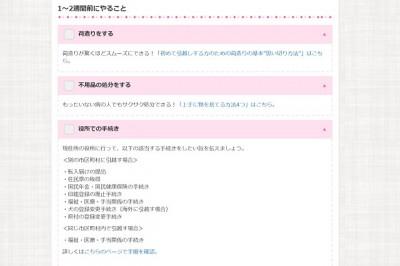 more-スクリーンショット (25)