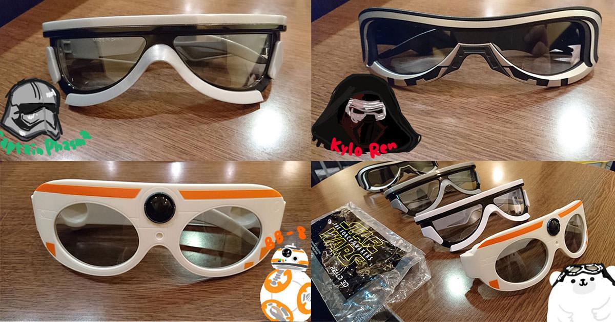 スターウォーズの特製3Dメガネが超絶カッコイイ!4種類のキャラクターが登場♪早速買ってきました! #starwars