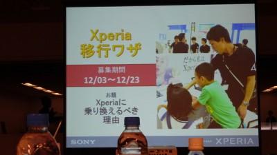Xperia-Z5-meeting-sendai[8]