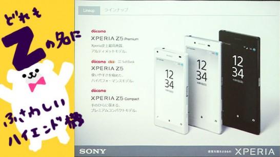 Xperia-Z5-meeting-sendai[family]
