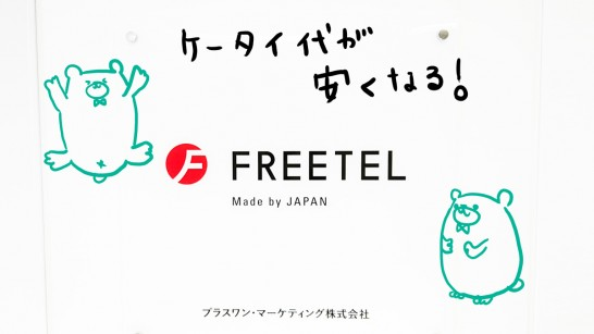 freetel-event