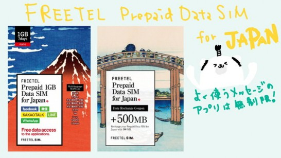 freetel-event[24]