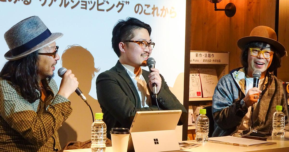 """HMV&BOOKS TOKYO × GoodsPress トークショーで「""""リアルショッピング"""" のこれから」について聞いてきました!【AD】"""