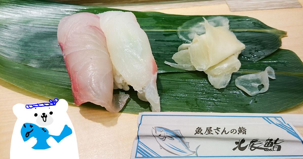 北辰鮨 (ほくしんずし)仙台駅三階(鮨通り店 )は立ち食いのお寿司屋さん!食べたいネタを食べたい分だけ!