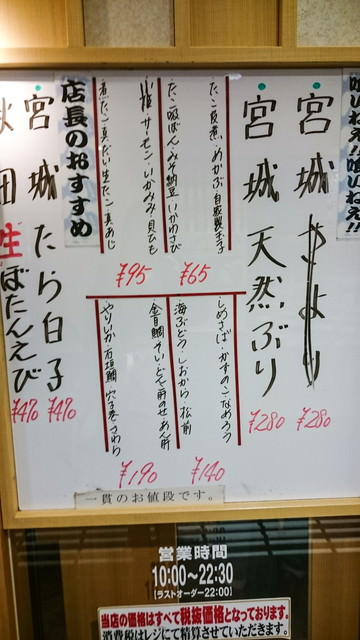 hokushin-sushi-sendai[1]