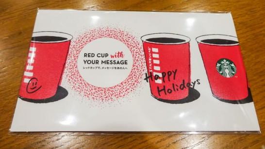 red-cup-fusen-starbucks