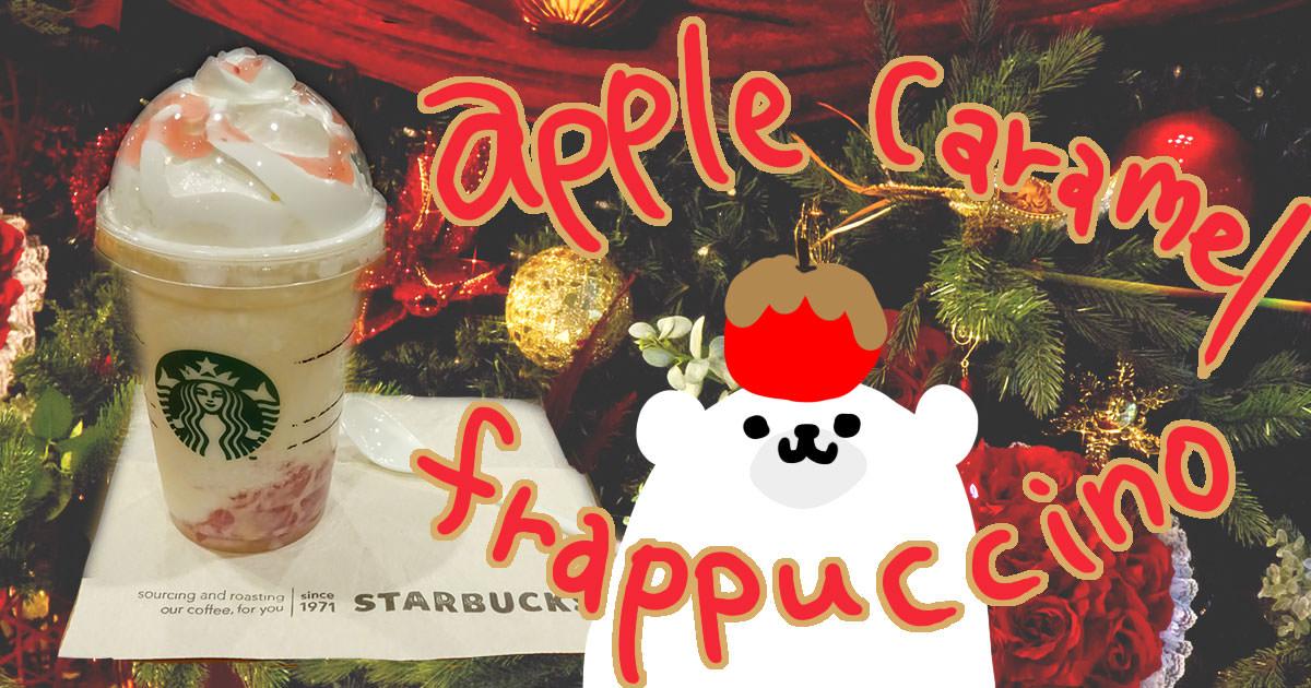 スタバ新作「アップル キャラメル フラペチーノ」はアイスのように美味しいデザートフラペチーノでした(*´Д`)