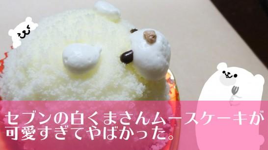711shirokuma-cake