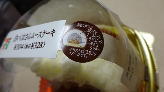711shirokuma-cake[2]