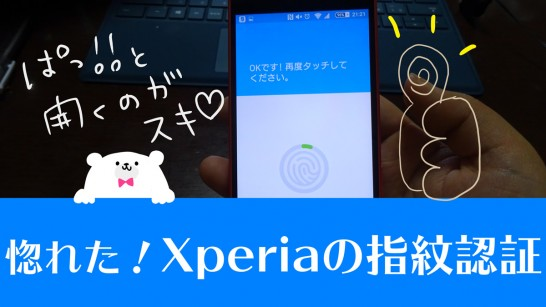 Xperia-Z5-finger-print-authentication