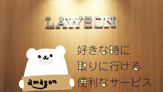 lawson-net-shopping