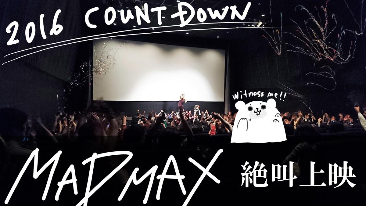 マッドマックス 怒りのデス・ロードで映画始めしてきました。絶叫上映はまさに異空間で驚き('◇')!