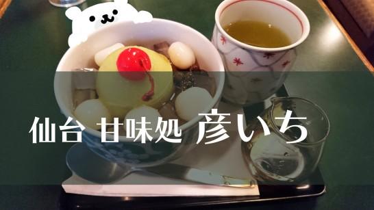 sendai-hikoichi-anmitsu-umai