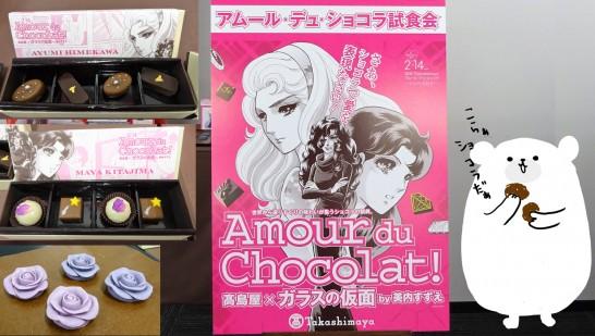 takashimaya-valentine-amour-du-chocolat
