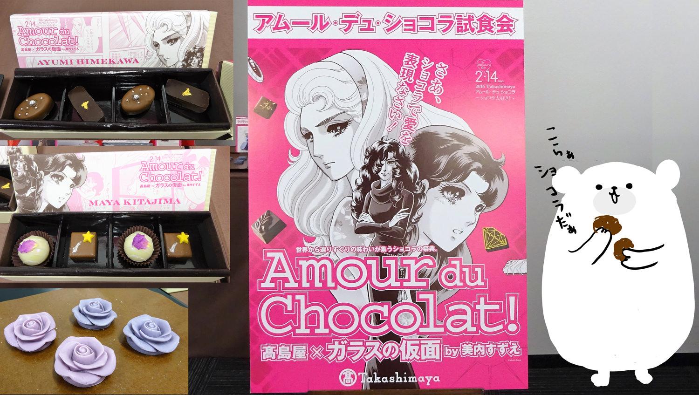 高島屋 アムール・デュ・ショコラ 2016は「ガラスの仮面」コラボ!新宿・日本橋・横浜で多彩なイベントも!