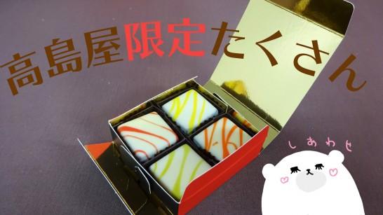takashimaya-valentine-amour-du-chocolat2