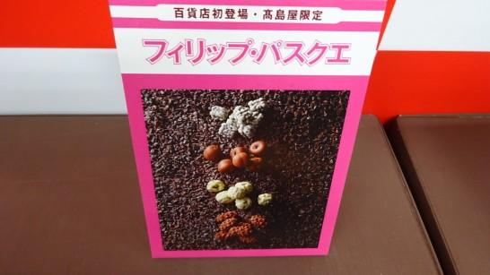 takashimaya-valentine-amour-du-chocolat2[10]