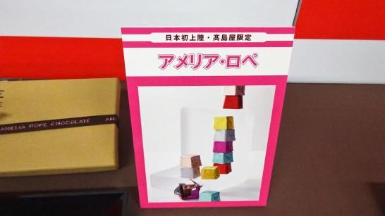 takashimaya-valentine-amour-du-chocolat2[13]