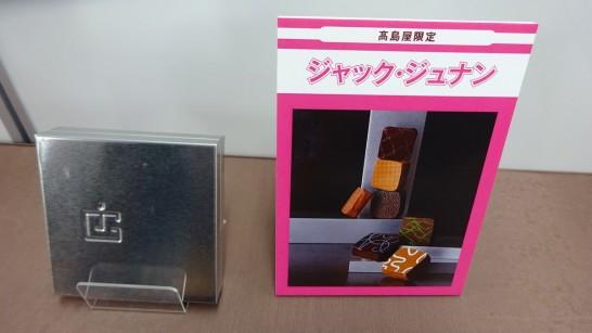 takashimaya-valentine-amour-du-chocolat2[6]