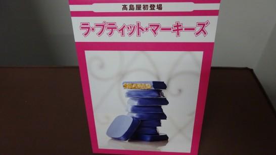 takashimaya-valentine-amour-du-chocolat2[9]