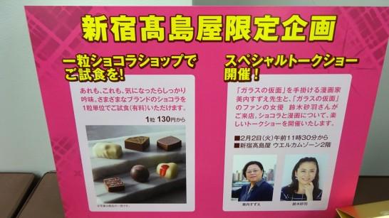 takashimaya-valentine-amour-du-chocolat[7]