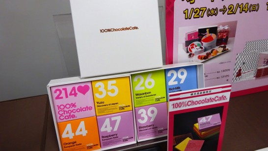 takashimaya-valentine-amour-du-chocolat[9]