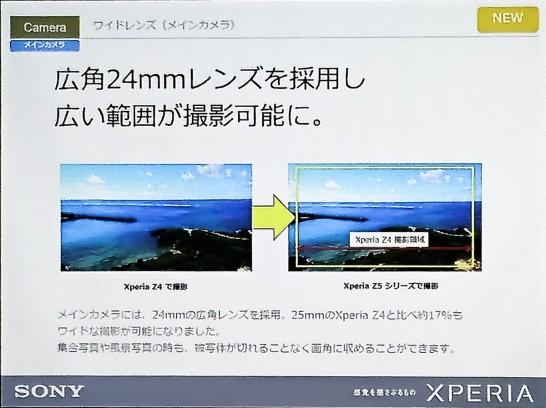 z5-Z5C-sugoi-camera[17]