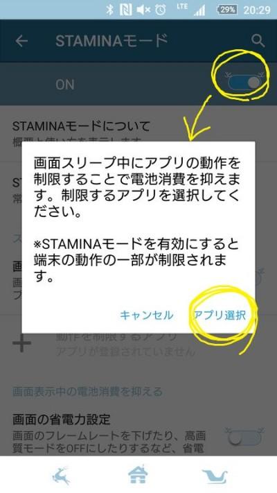 Xperia STAMINAモード 設定方法1