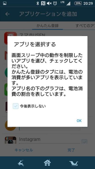 Xperia STAMINAモード 設定方法2