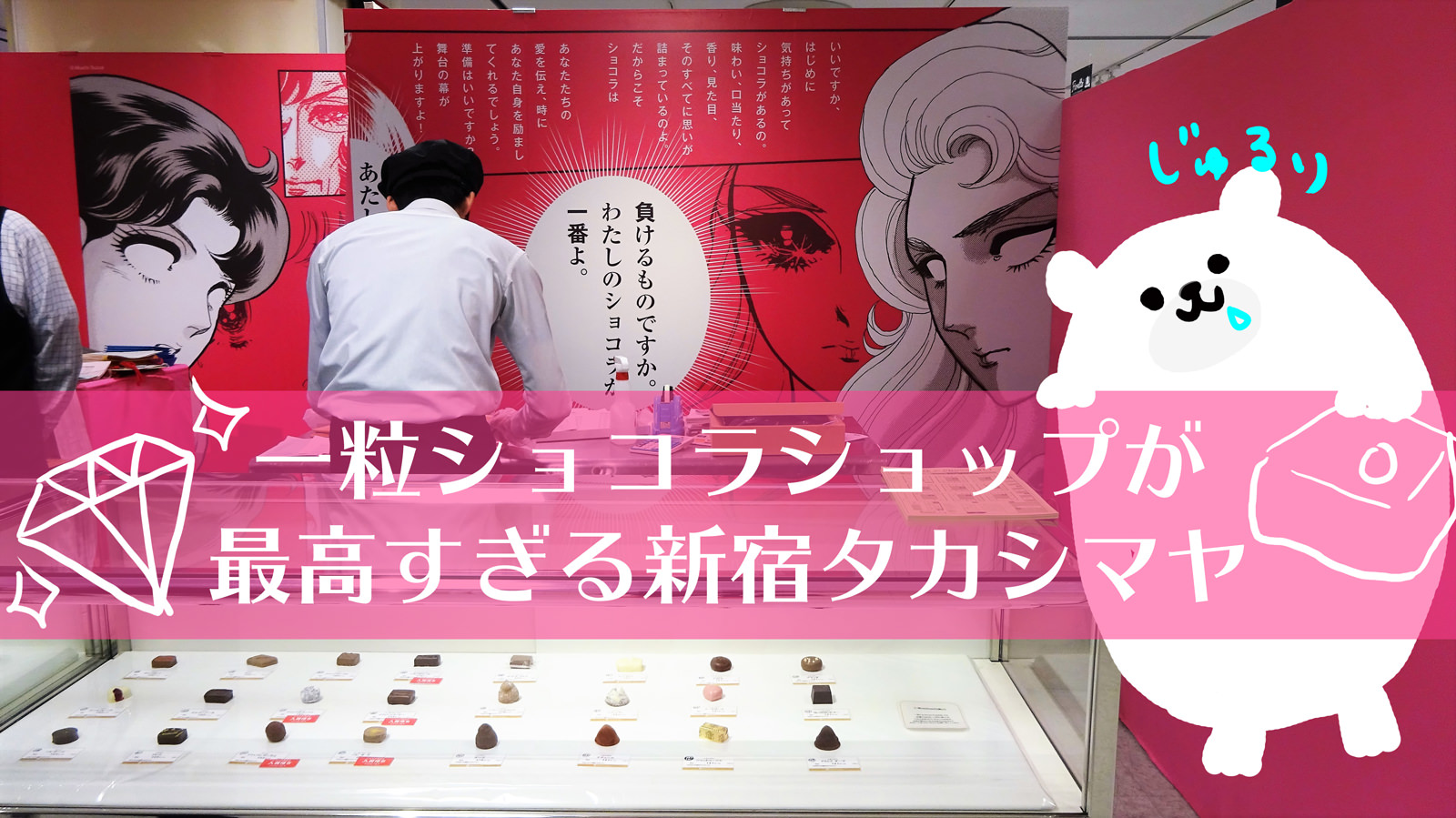 """新宿タカシマヤのアムール・デュ・ショコラを堪能!本当に1つでもOKな""""一粒ショコラショップ""""が最高すぎる!"""