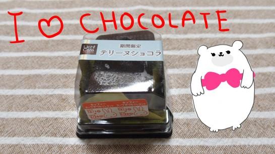terrine-chocolat-lawson