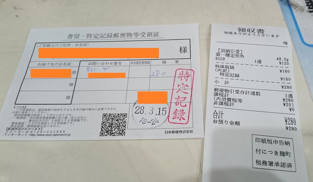 特定 記録 郵便 料金 1分でわかる特定記録郵便 - おけぴネット