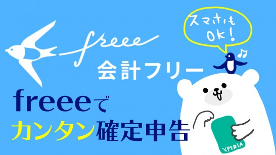 freee-eyecatch