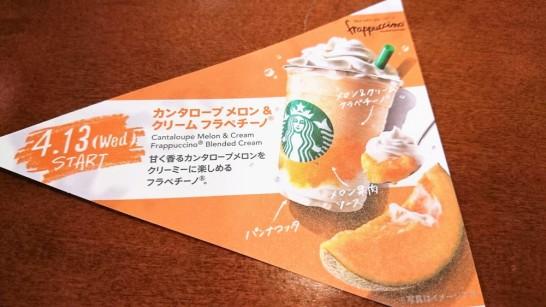 cantaloupe-melon-cream-frappuccino[3]