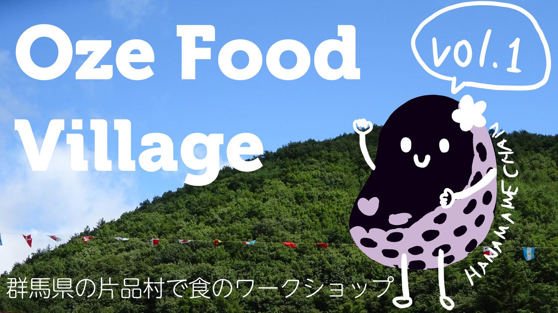 食で地域を盛り上げる!地域おこしワークショップ『OZE FOOD VILLAGE part 1』レポート!村の魅力は村人が一番知ってる!