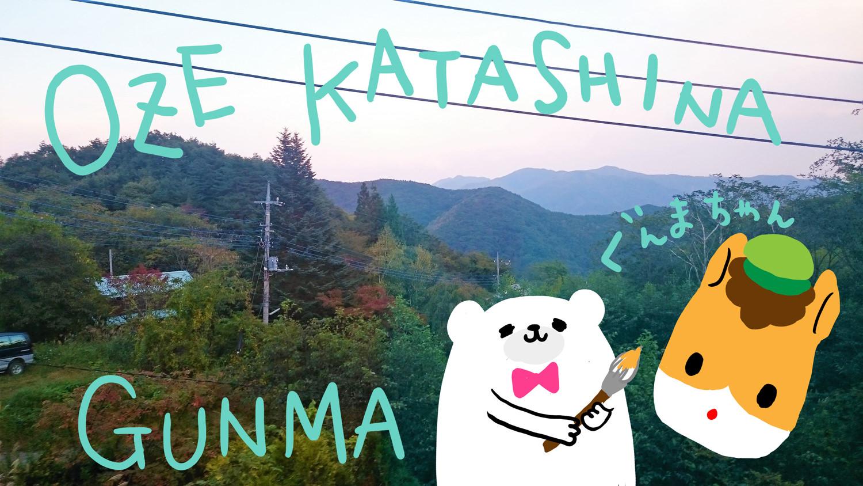 群馬県 片品村を勝手に応援したいのでどんなところか紹介してみます!新宿から尾瀬・片品へ行く方法について