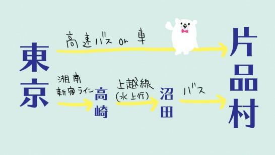 gunma-katashina[4]