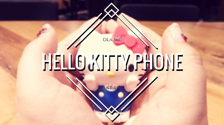 ハローキティフォン(KT-01)の使い方メモその1>Bluetoothヘッドセットもちゃんと使えた!
