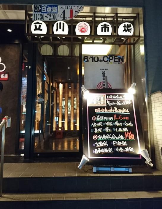asahi-shokuniku-yokochou[2]