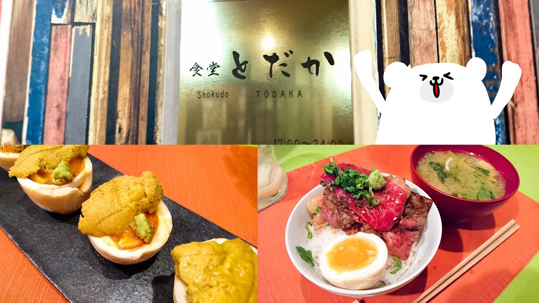 【五反田】最高!すべてが美味しい『食堂とだか』で牛ご飯や自家製ゴマ豆腐などを堪能してきました!