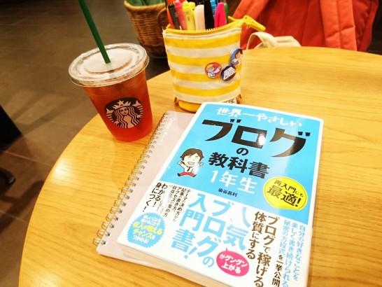 blog-kyokasho